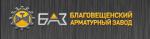 Благовещенский арматурный завод.JPG